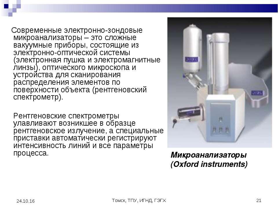 Томск, ТПУ, ИГНД, ГЭГХ * * Современные электронно-зондовые микроанализаторы –...