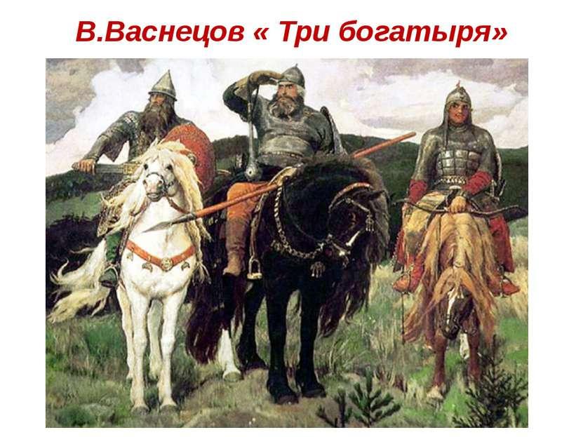В.Васнецов « Три богатыря»