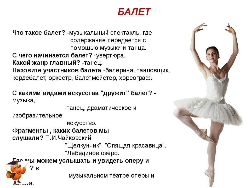 БАЛЕТ Что такое балет?-музыкальный спектакль, где содержание передаётся с по...