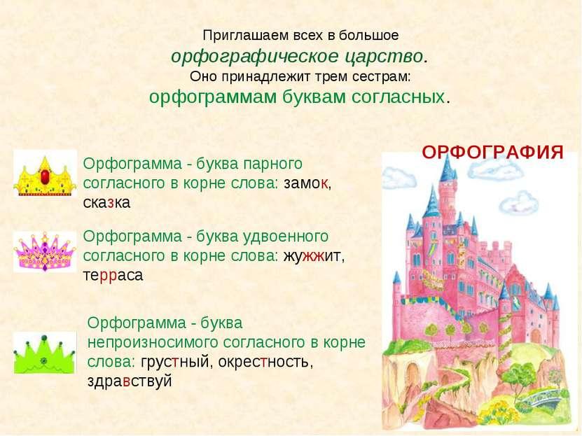 Орфограмма - буква парного согласного в корне слова: замок, сказка Орфограмма...