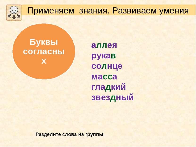аллея рукав солнце масса гладкий звездный Разделите слова на группы Применяем...