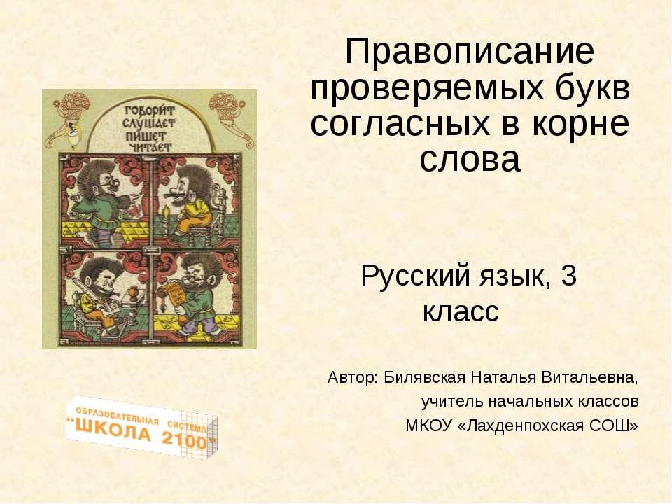 Правописание проверяемых букв согласных в корне слова Русский язык, 3 класс А...