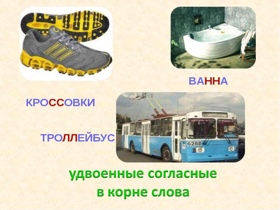 ВАННА КРОССОВКИ ТРОЛЛЕЙБУС