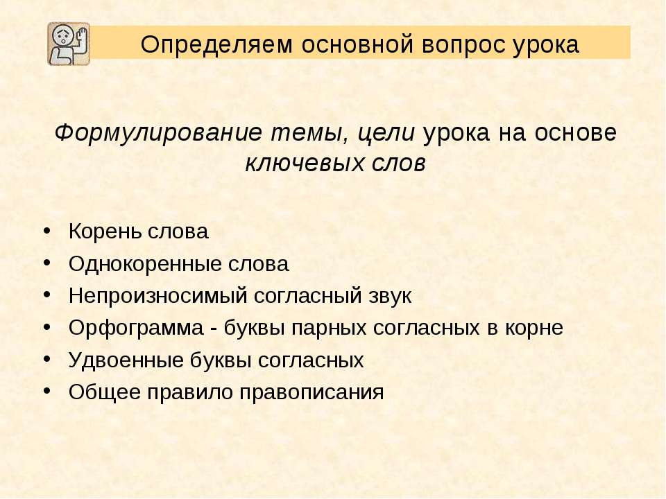 Формулирование темы, цели урока на основе ключевых слов Корень слова Однокоре...