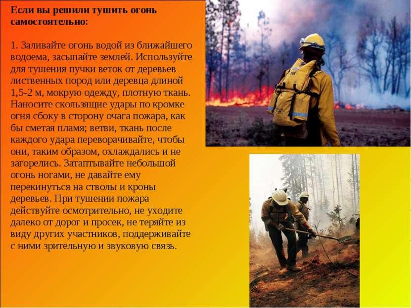 Если вы решили тушить огонь самостоятельно: 1. Заливайте огонь водой из ближа...