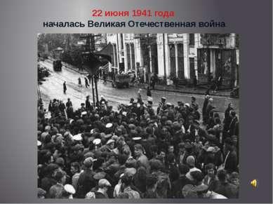 22 июня 1941 года началась Великая Отечественная война 22.06.2012