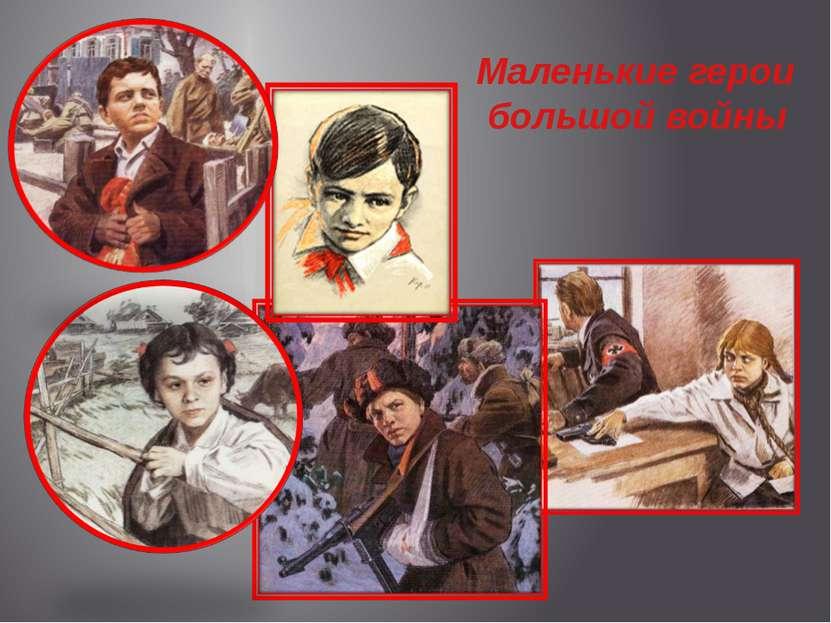 Маленькие герои большой войны 22.06.2012