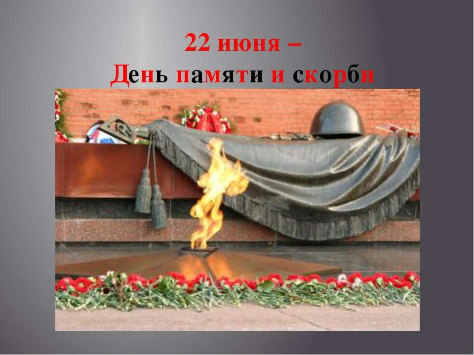 22 июня – День памяти и скорби 22.06.2012