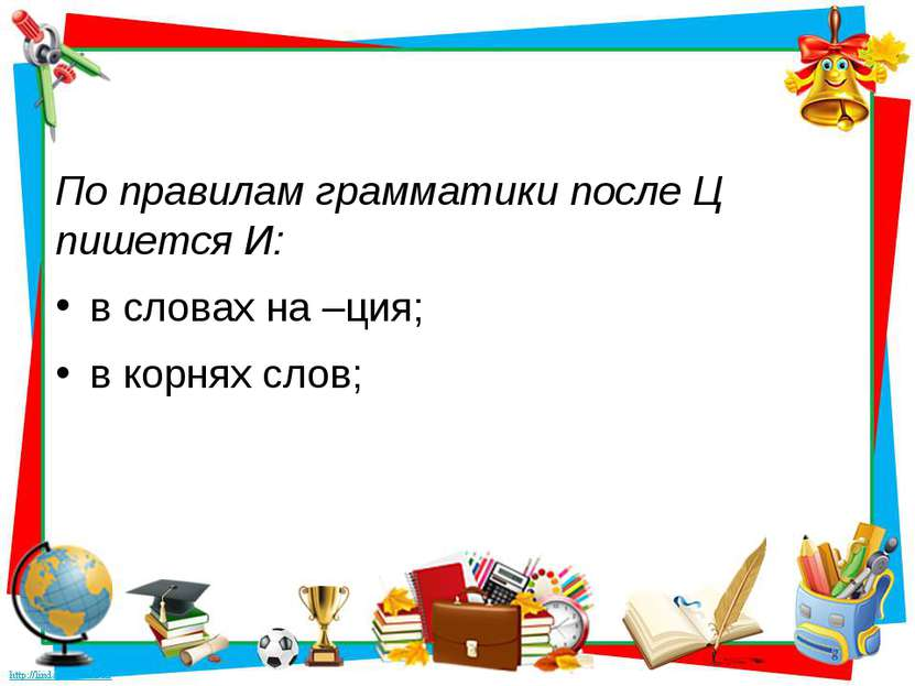 По правилам грамматики после Ц пишется И: в словах на –ция; в корнях слов;