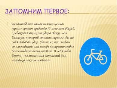 Велосипед-это самое незащищенное транспортное средство. У него нет дверей, пр...