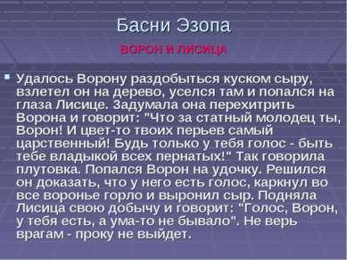 Басни Эзопа ВОРОН И ЛИСИЦА Удалось Ворону раздобыться куском сыру, взлетел он...