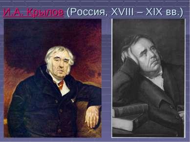 И.А. Крылов (Россия, XVIII – XIX вв.)