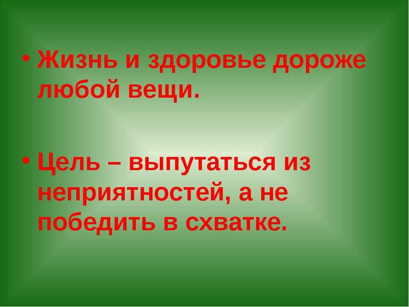 Жизнь и здоровье дороже любой вещи. Цель – выпутаться из неприятностей, а не ...