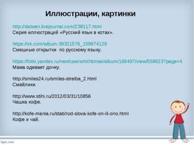 Иллюстрации, картинки http://dalwen.livejournal.com/238117.html Серия иллюстр...