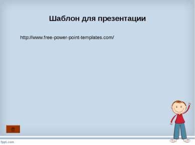 Шаблон для презентации http://www.free-power-point-templates.com/