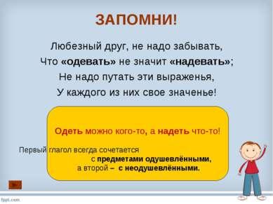 Любезный друг, не надо забывать, Что «одевать» не значит «надевать»; Не надо ...