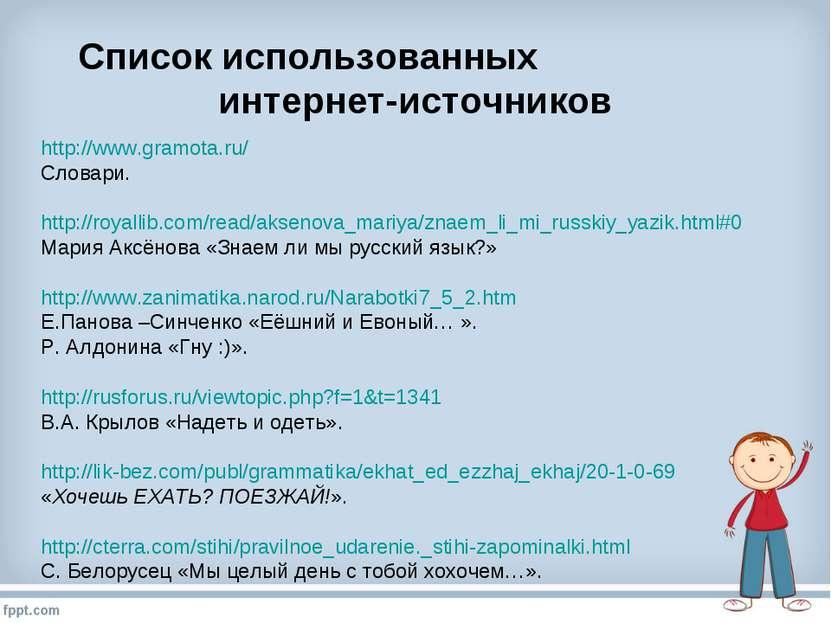 Список использованных интернет-источников http://www.gramota.ru/ Словари. htt...