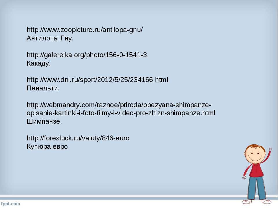http://www.zoopicture.ru/antilopa-gnu/ Антилопы Гну. http://galereika.org/pho...