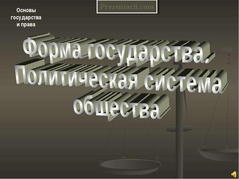 Основы государства и права Prezentacii.com