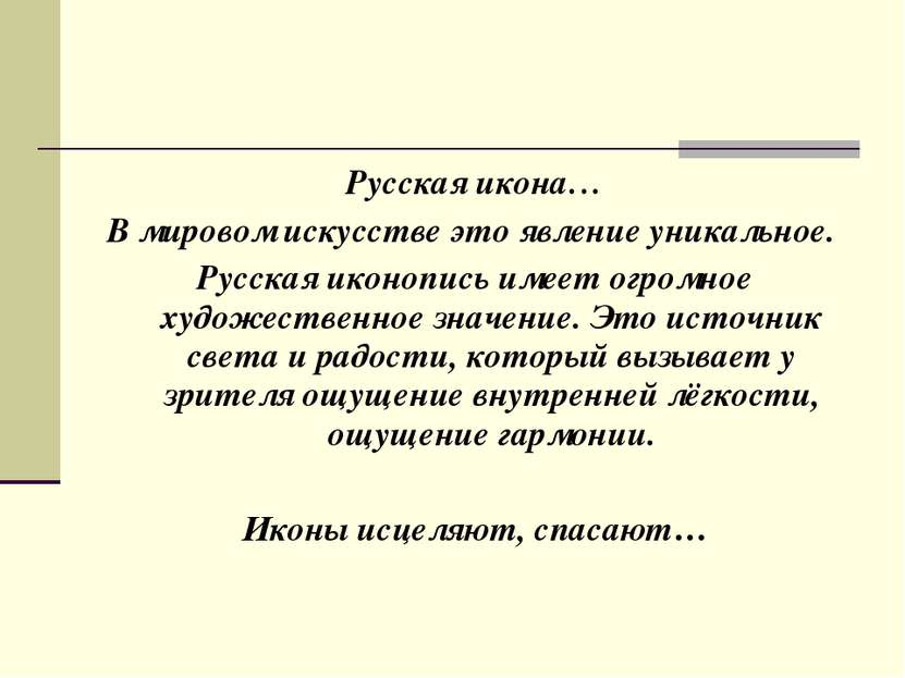 Русская икона… В мировом искусстве это явление уникальное. Русская иконопись ...
