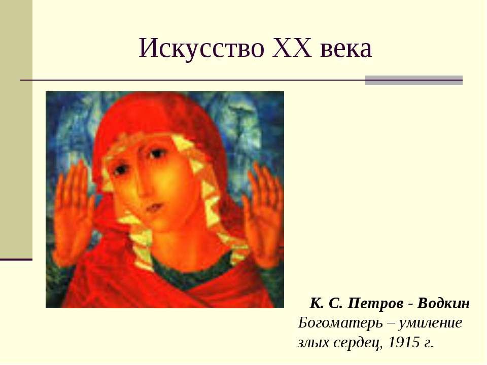 Искусство XX века К. С. Петров - Водкин Богоматерь – умиление злых сердец, 19...