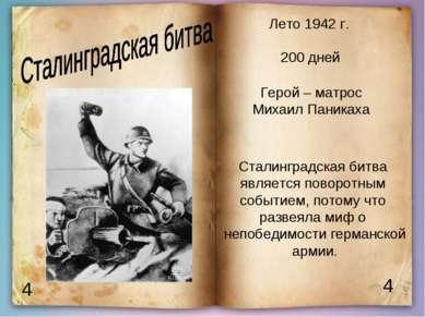 4 4 Лето 1942 г. 200 дней Герой – матрос Михаил Паникаха Сталинградская битва...