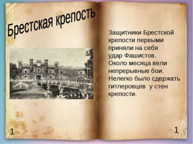 1 1 Защитники Брестской крепости первыми приняли на себя удар Фашистов. Около...