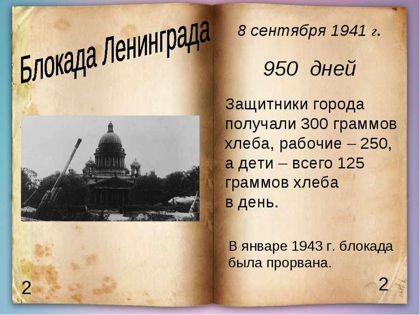 2 2 8 сентября 1941 г. 950 дней Защитники города получали 300 граммов хлеба, ...