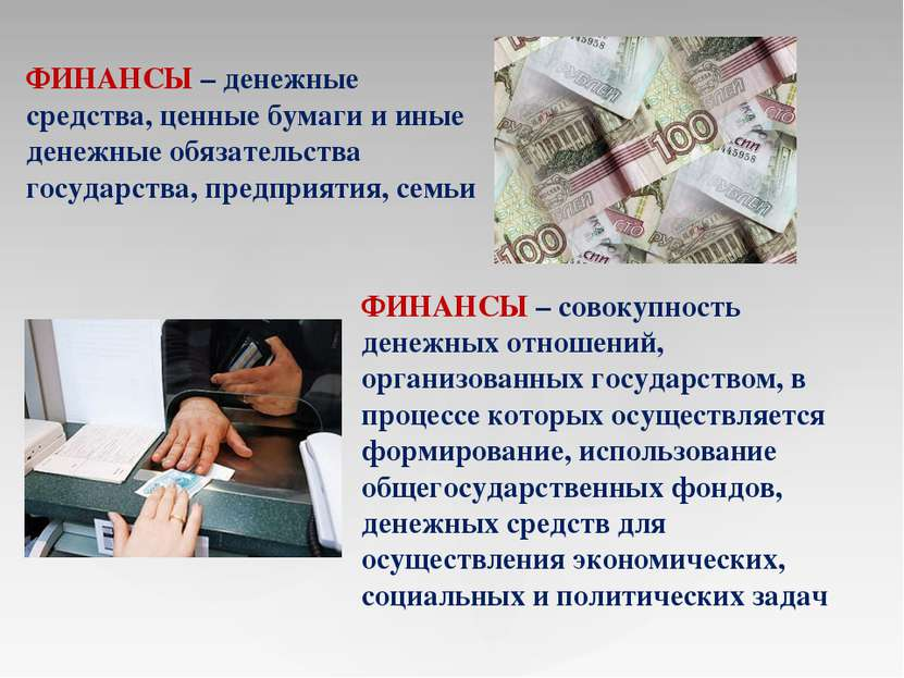 ФИНАНСЫ – денежные средства, ценные бумаги и иные денежные обязательства госу...