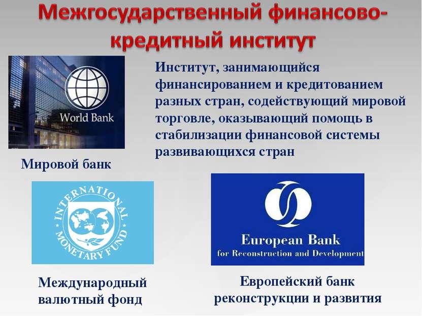Институт, занимающийся финансированием и кредитованием разных стран, содейств...