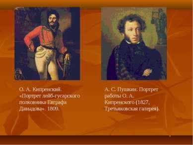 О. А. Кипренский. «Портрет лейб-гусарского полковника Евграфа Давыдова». 1809...