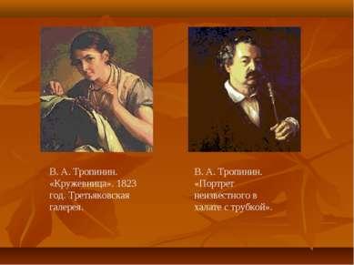 В. А. Тропинин. «Кружевница». 1823 год. Третьяковская галерея. В. А. Тропинин...
