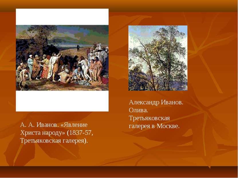 А. А. Иванов. «Явление Христа народу» (1837-57, Третьяковская галерея). Алекс...