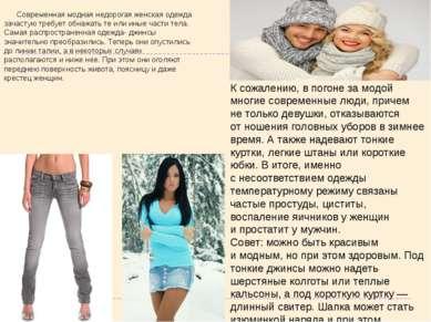 Современная модная недорогая женская одежда зачастую требует обнажать те или ...