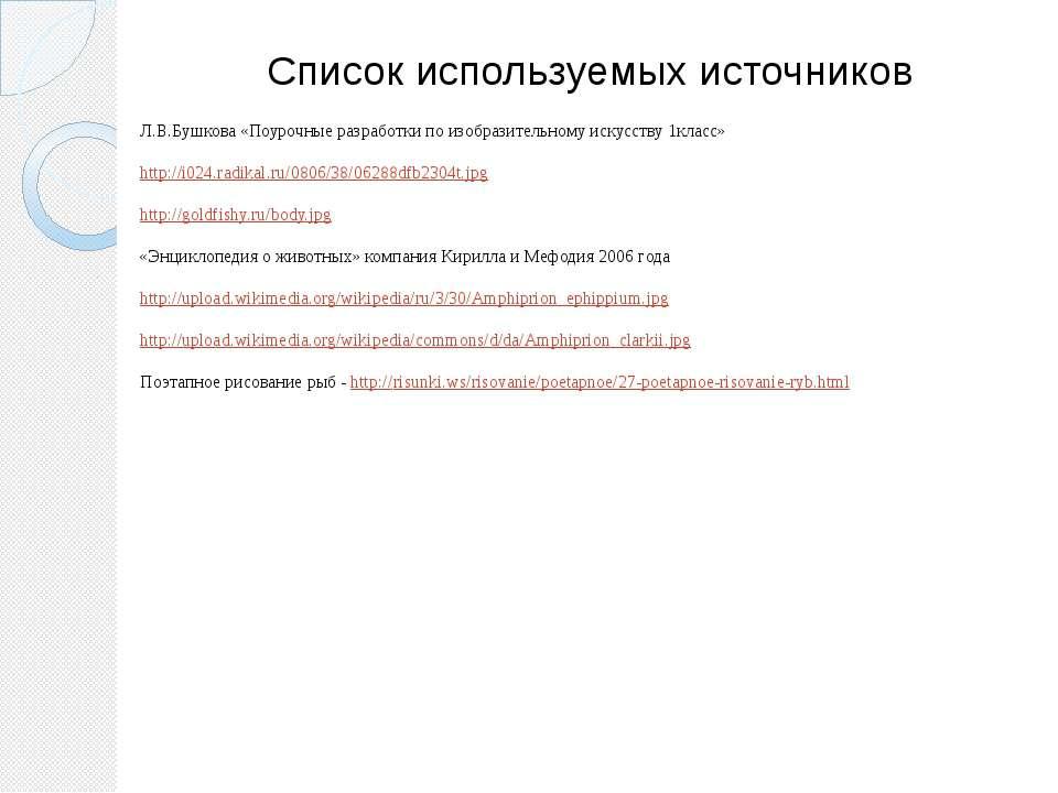 Л.В.Бушкова «Поурочные разработки по изобразительному искусству 1класс» http:...