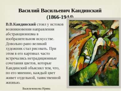 В.В.Кандинскийстоял у истоков возникновения направления абстракционизма в из...
