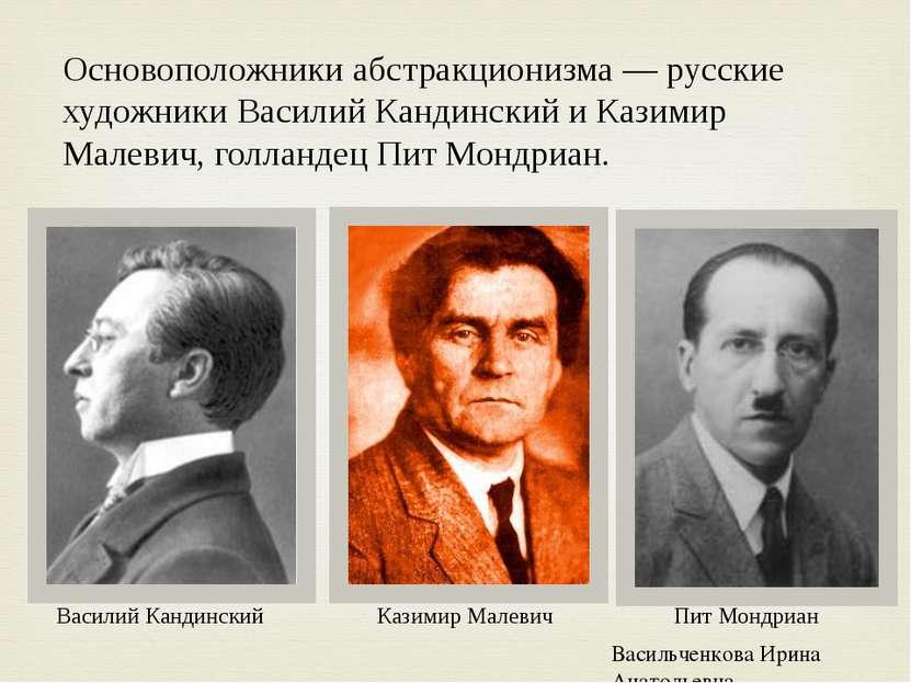 Основоположники абстракционизма — русские художники Василий Кандинский и Кази...