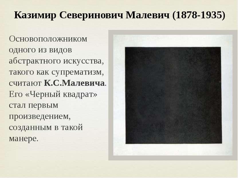 Казимир Северинович Малевич (1878-1935) Основоположником одного из видов абст...