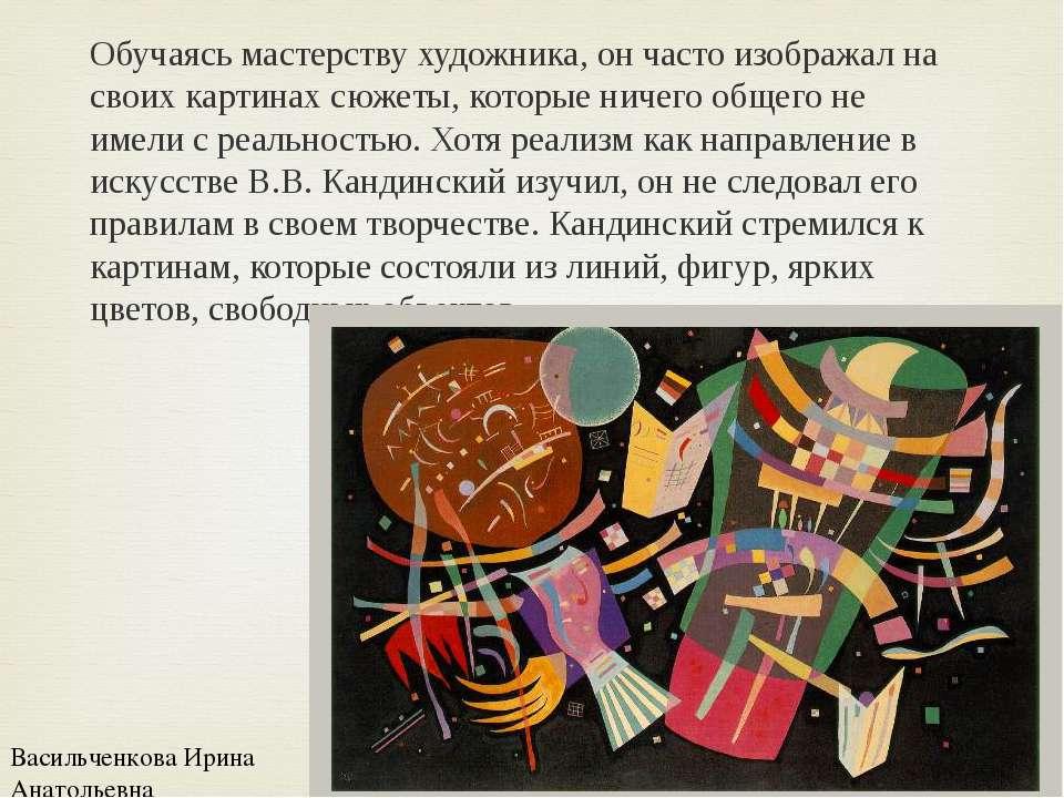 Обучаясь мастерству художника, он часто изображал на своих картинах сюжеты, к...