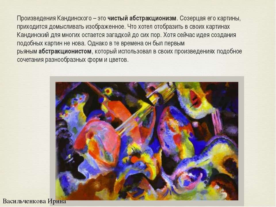 Произведения Кандинского – эточистый абстракционизм. Созерцая его картины, п...