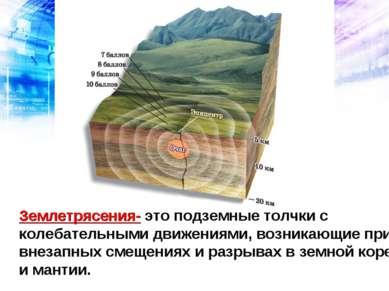 Землетрясения- это подземные толчки с колебательными движениями, возникающие ...
