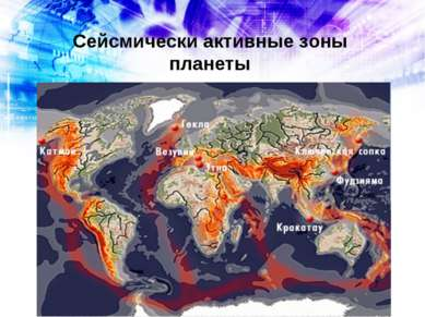 Сейсмически активные зоны планеты