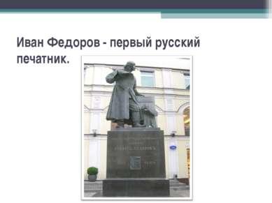Иван Федоров - первый русский печатник.