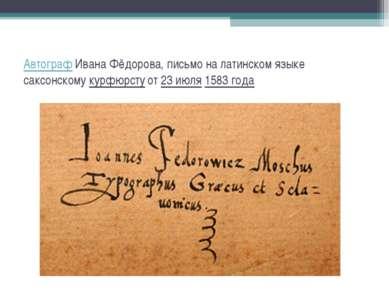 АвтографИвана Фёдорова, письмо на латинском языке саксонскомукурфюрстуот2...