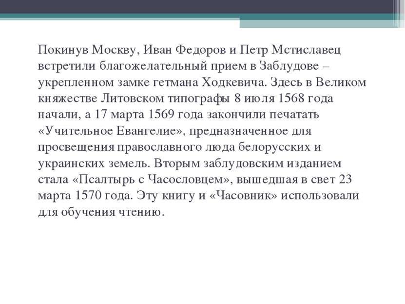 Покинув Москву, Иван Федоров и Петр Мстиславец встретили благожелательный при...