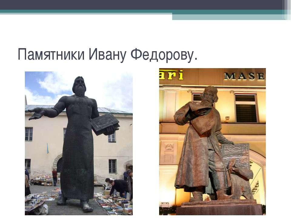 Памятники Ивану Федорову.