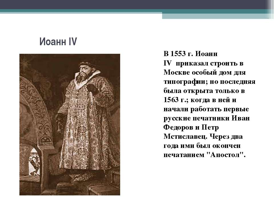 Иоанн IV В 1553 г.Иоанн IVприказал строить в Москве особый дом для типогр...