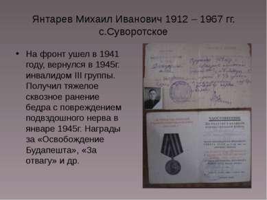 Янтарев Михаил Иванович 1912 – 1967 гг. с.Суворотское На фронт ушел в 1941 го...