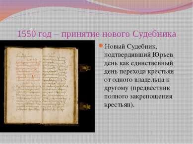 1550 год – принятие нового Судебника Новый Судебник, подтвердивший Юрьев день...