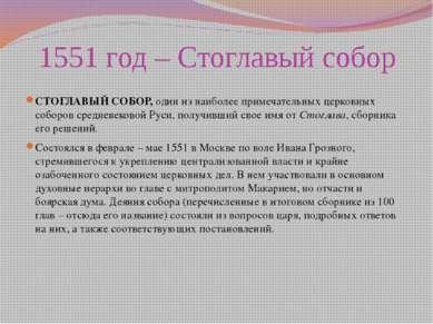 1551 год – Стоглавый собор СТОГЛАВЫЙ СОБОР, один из наиболее примечательных ц...